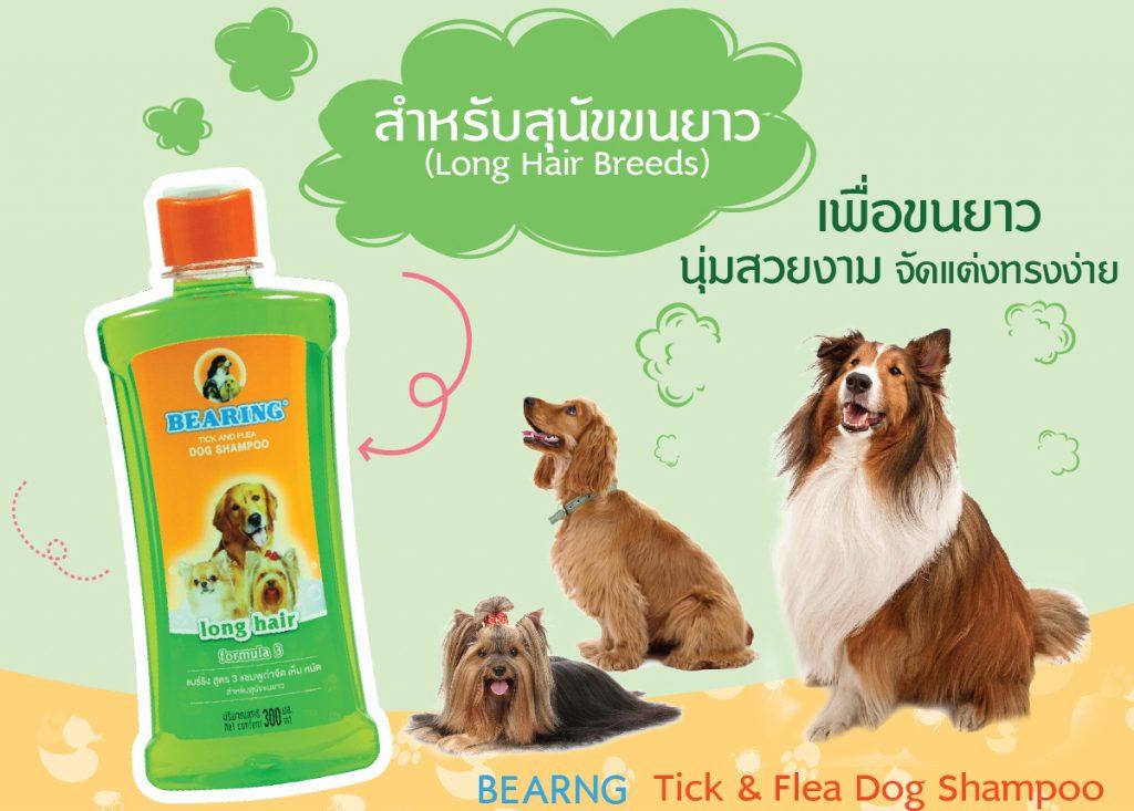 Bearing แชมพูกำจัดเห็บหมัด สำหรับสุนัขพันธุ์ ขนยาว