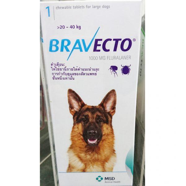Bravecto สุนัข 20-40 กก. ยากิน 3 เดือน กำจัดเห็บ ขี้เรื้อน